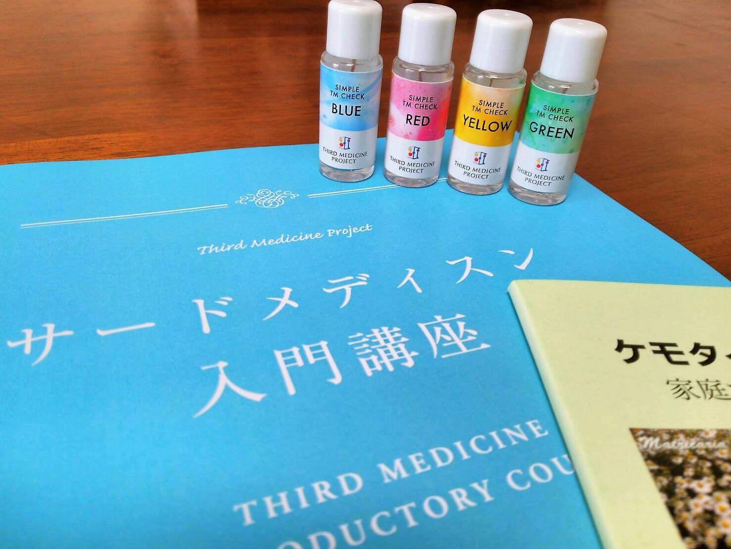 【7月~8月】嗅覚反応分析士 入門講座