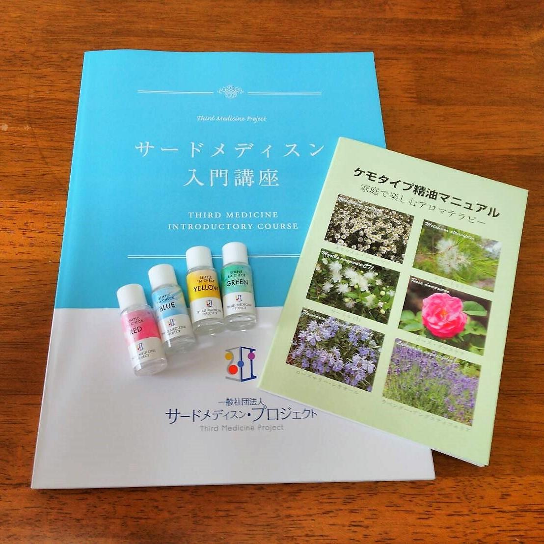 【11月~12月】コルテーヌ様主催 嗅覚反応分析士入門講座