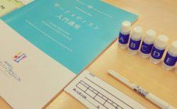 【10月~11月】嗅覚反応分析士入門講座 開催日程【受講料改定しました】