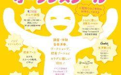 6月30日 第1回アンチエイジングオープンスクール【イベント参加】