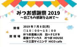 【イベント出店】7月8日 みつお感謝祭2019 スタッフ枠で参加します