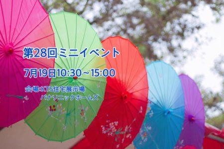 【イベント出店】7月19日 ミニイベント