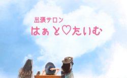 【イベント出店】7月4日 はぁと♡たいむ