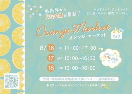 【イベント出店】8月16日(金)~18日(日) オレンジマーケット メニュー詳細決定