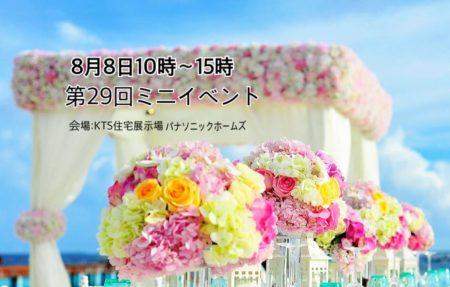 【イベント出店】8月8日 ミニイベント