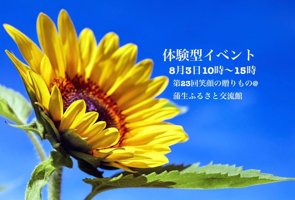 【イベント出店】8月3日(土)笑顔の贈りもの@蒲生ふるさと交流館