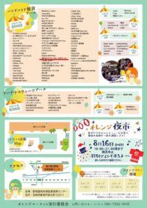【イベント出店】8月16日(金)~18日(日) オレンジマーケット 都城圏域地場産業振興センター