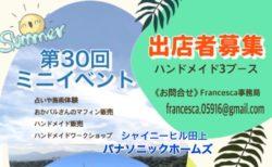 【イベント出店】8月25日(日)ミニイベント