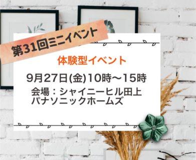【イベント出店】9月27日 ミニイベント