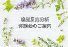 3月21日~22日 嗅覚反応分析士基礎講座 鹿児島開催決定