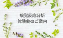 5月13日&16日 嗅覚反応分析体験会inコルテーヌ様