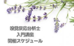 3月~4月 嗅覚反応分析士入門講座 コルテーヌ様