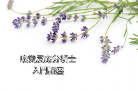 【募集中】コルテーヌ様主催 嗅覚反応分析士入門講座