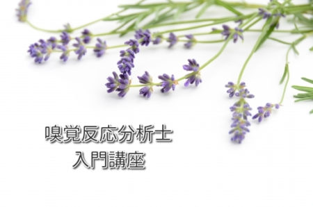 嗅覚反応分析士入門講座 オンライン開催【7月】