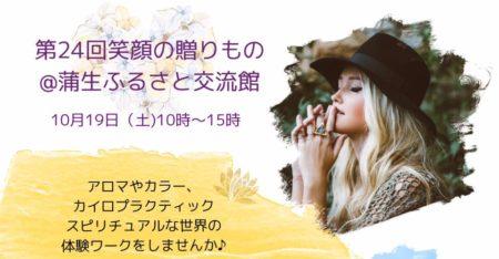 【イベント出店】10月19日 笑顔の贈りもの