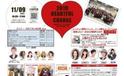 【イベント出店】11月9日 2019 HEARTFUL CHANGE