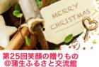 【11月~12月】嗅覚反応分析士入門講座 開催日程