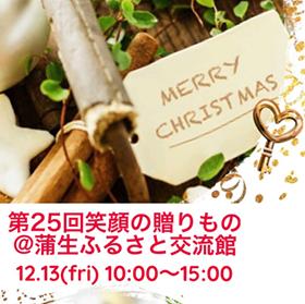 12月13日 笑顔の贈りもの@蒲生ふるさと交流館