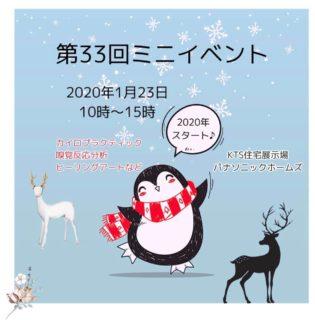 1月23日 第33回ミニイベント KTS住宅展示場