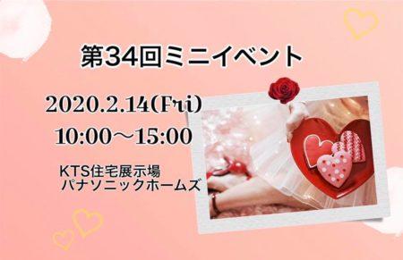 2月14日 ミニイベント KTS住宅展示場