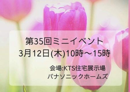 第35回 ミニイベント KTS住宅展示場