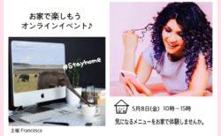 5月8日 オンラインIMチェック・グループお試し会 開催します。