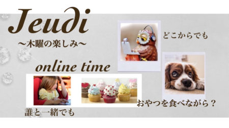 7月9日 オンラインイベント「Jeudi〜木曜の楽しみ〜」参加します。