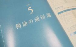 【9月分】嗅覚反応分析士入門講座inコルテーヌ様