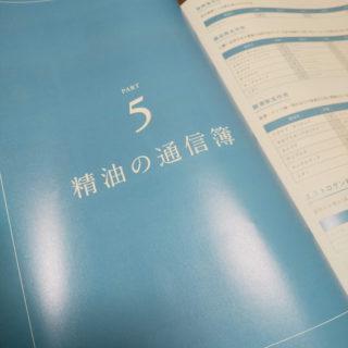 【2月分】嗅覚反応分析士入門講座inコルテーヌ様