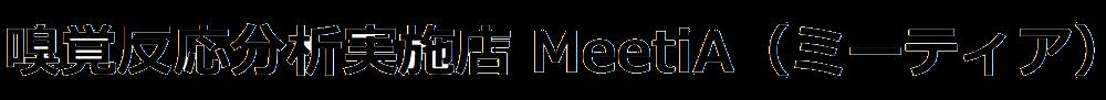 嗅覚反応分析実施店 MeetiA
